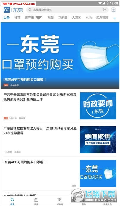 i东莞口罩预约app官网最新版v3.5.0截图1