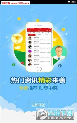 天下彩霸王381828+白小姐中特网官方手机版v1.0截图0