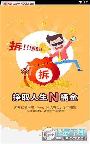 天下彩霸王381828+白小姐中特网官方手机版v1.0截图1