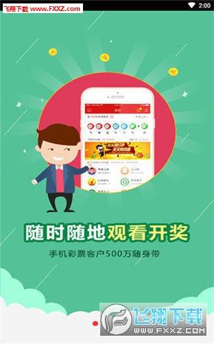 天下彩霸王381828+白小姐中特网官方手机版v1.0截图2