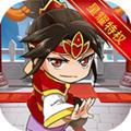 古惑三国志星耀特权版v1.0.7