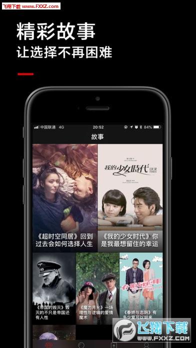 玉米视频app2020最新在线大片观看1.0截图1