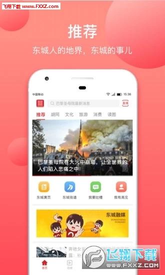 北京东城app官方版v1.1.1截图0