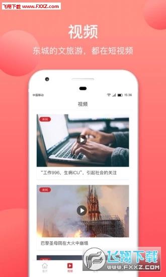 北京东城app官方版v1.1.1截图1