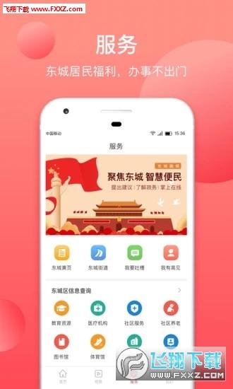 北京东城app官方版