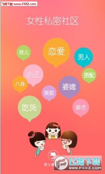 青�O果社�^app官方版v1.0截�D0