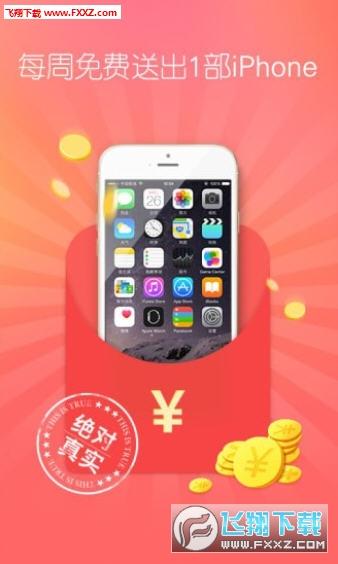 青�O果社�^app官方版v1.0截�D2