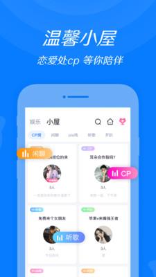 来来语音app官方版
