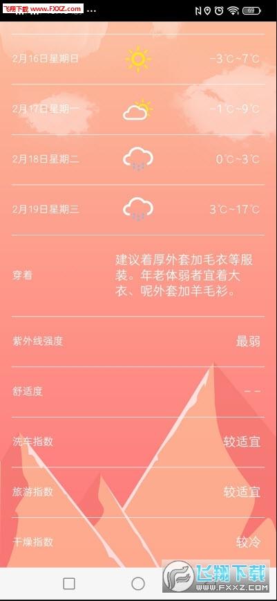草莓天气app手机版1.0.5截图0
