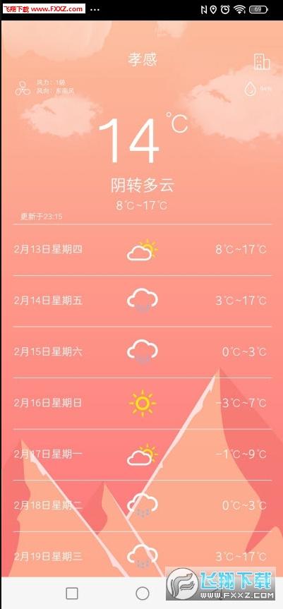 草莓天��app手�C版1.0.5截�D1
