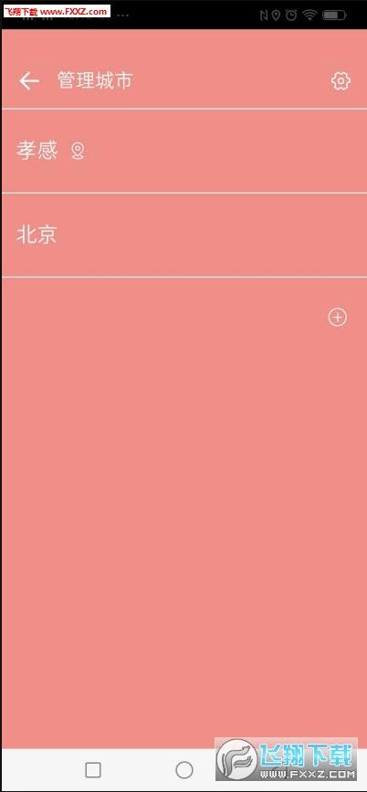 草莓天气app手机版1.0.5截图2