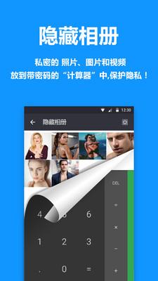 ��用�[藏大��安卓版2.4.3截�D1