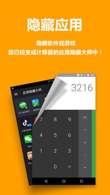 ��用�[藏大��安卓版2.4.3截�D2