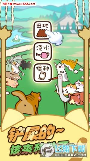 猫咪田园最新中文版V2.2.2截图2