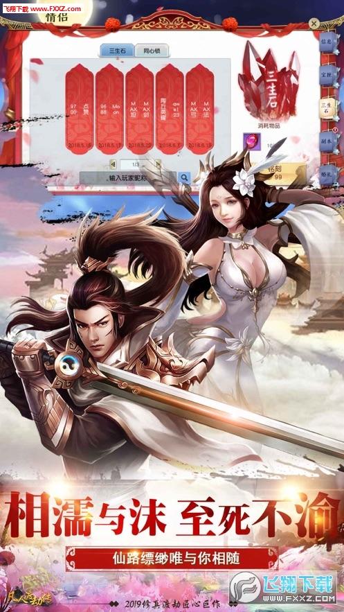 八荒弑鲲录大型仙侠手游1.4.8.0截图2