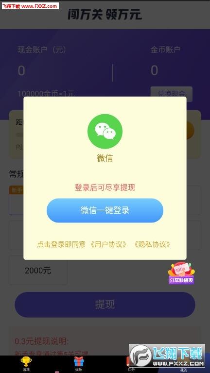 小小飞刀手红包版app最新版1.0.0截图1