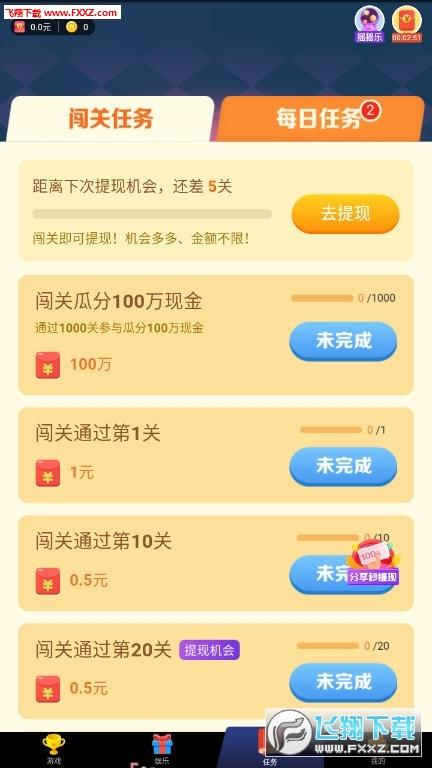 小小飞刀手红包版app最新版1.0.0截图2