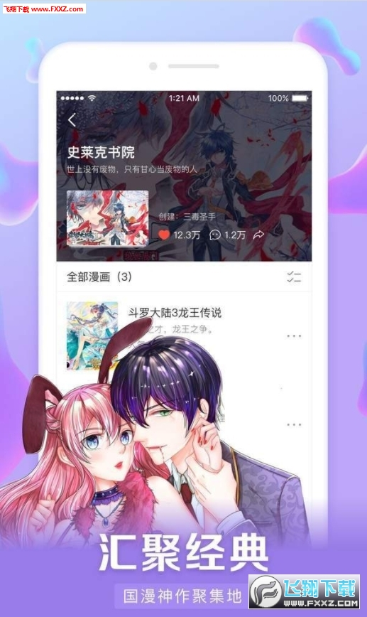 177漫画中文漫画最新版2.0截图0