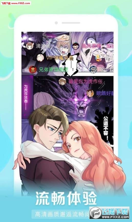177漫画中文漫画最新版2.0截图1