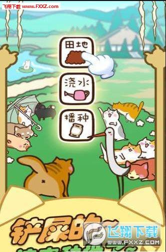 猫咪田园红包版2.2.2截图2