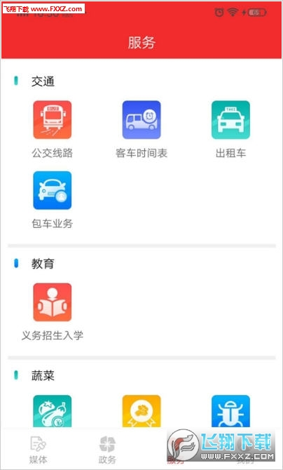 寿光云平台登录官方版appv1.0.28截图2