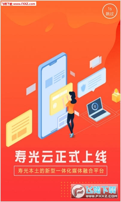 寿光云平台登录官方版appv1.0.28截图0