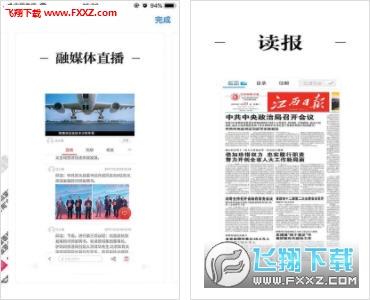 健康江西app官网手机版v1.0截图0