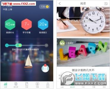 上海微校app官�W版v1.4截�D0