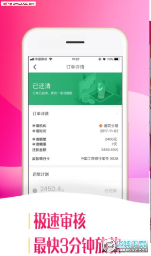 幸运分期app手机版1.0截图1