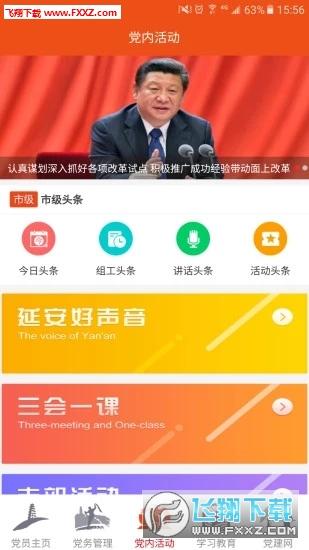 延安互联网党建云平台安卓版v1.3.4截图1
