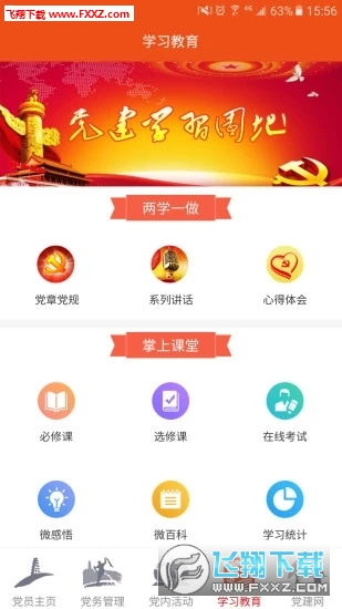 延安互联网党建云平台安卓版v1.3.4截图2