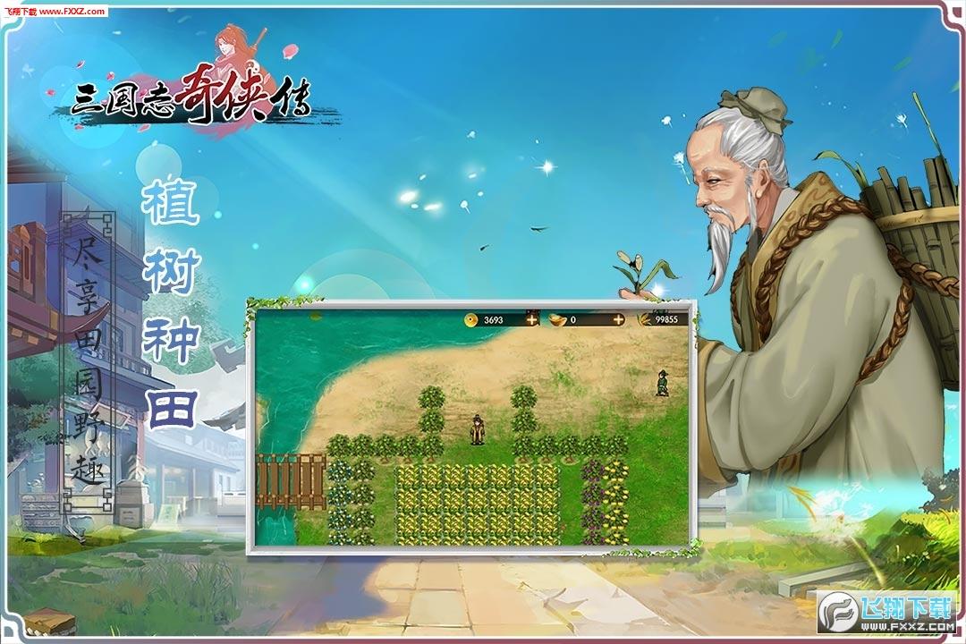 三国志奇侠传华为定制版3.2.17截图0