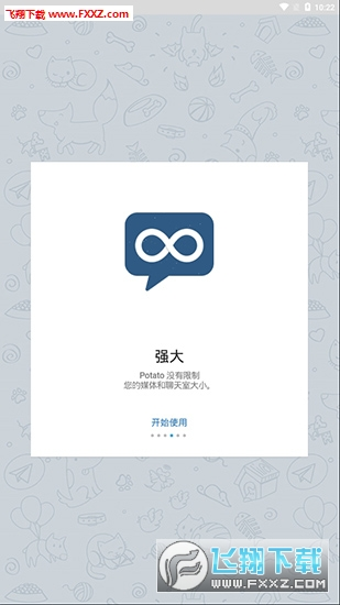patatochat安卓最新版2.11.200142截图0
