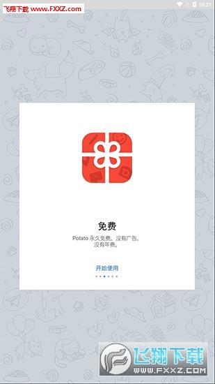 patatochat安卓最新版2.11.200142截图1