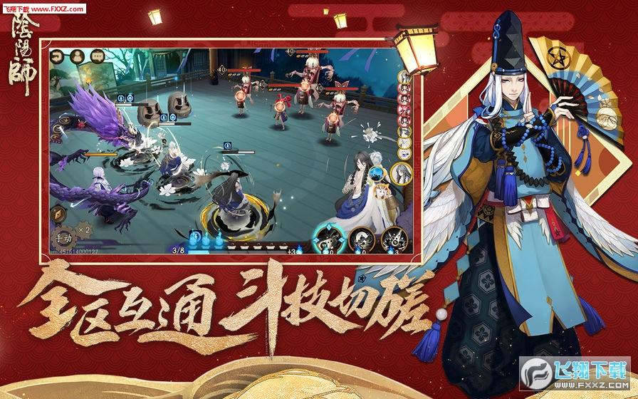 阴阳师九游版v1.0.76截图3