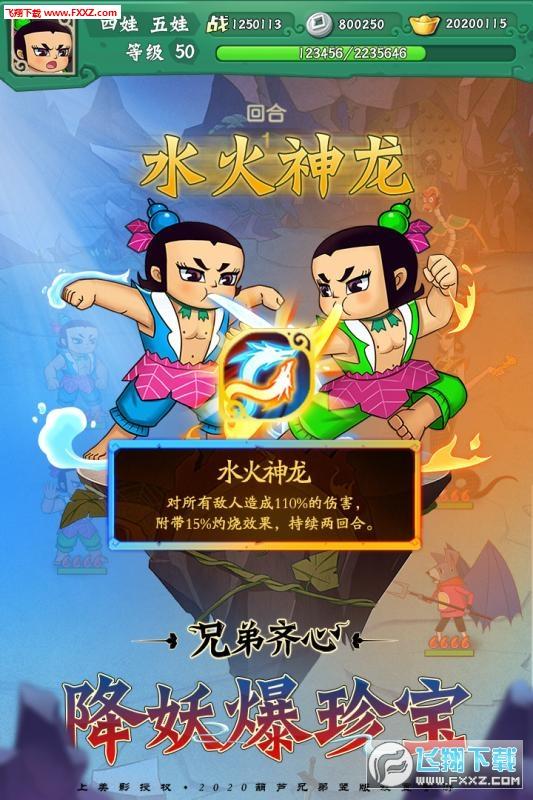 葫芦兄弟七子降妖公会版1.0.9截图0