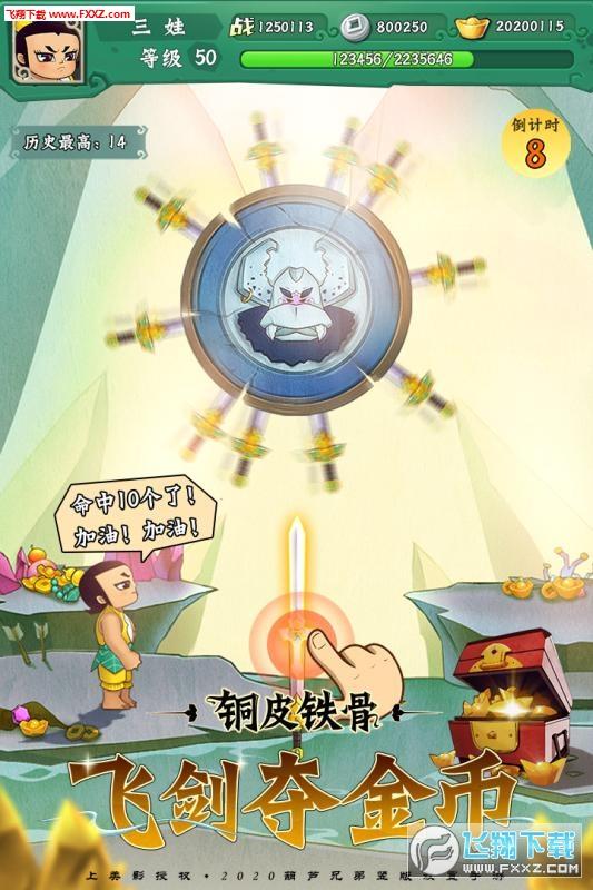 葫芦兄弟七子降妖公会版1.0.9截图1