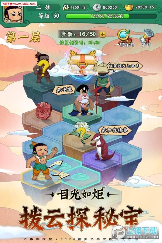 葫芦兄弟七子降妖公会版1.0.9截图2