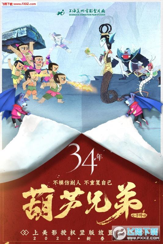 葫�J兄弟七子降妖��B版1.0.9截�D3