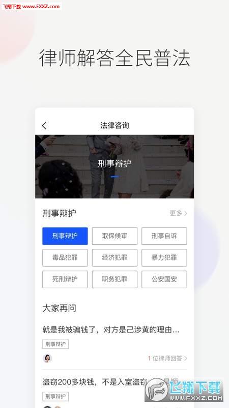华律法律咨询app官方版1.1.4截图0