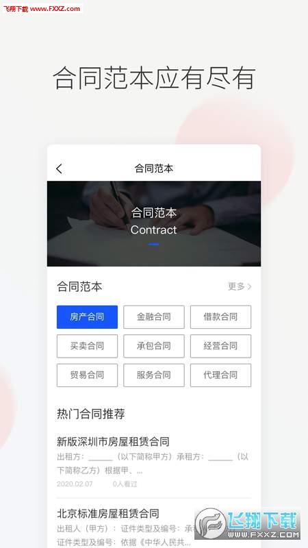 华律法律咨询app官方版1.1.4截图1