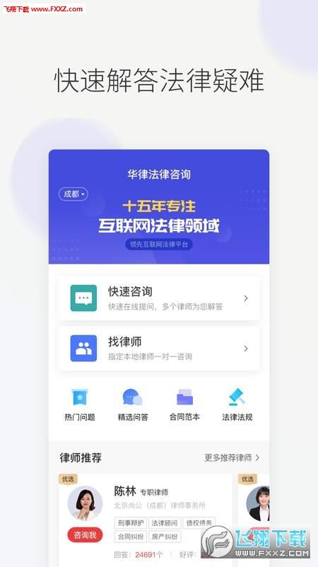 华律法律咨询app官方版1.1.4截图2