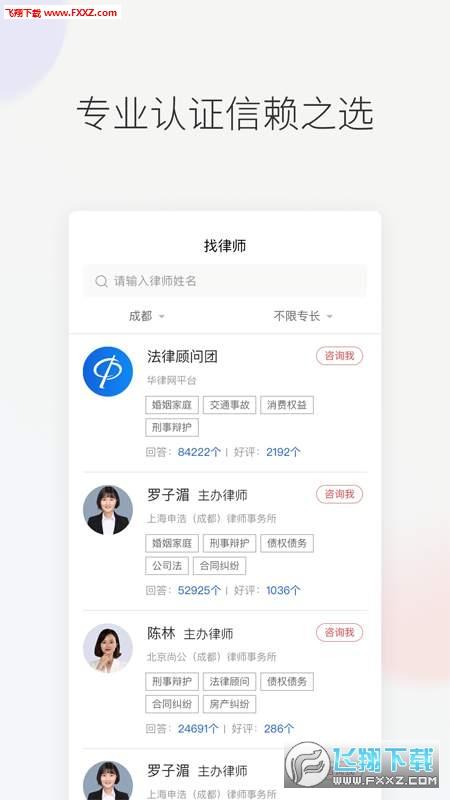 华律法律咨询app官方版