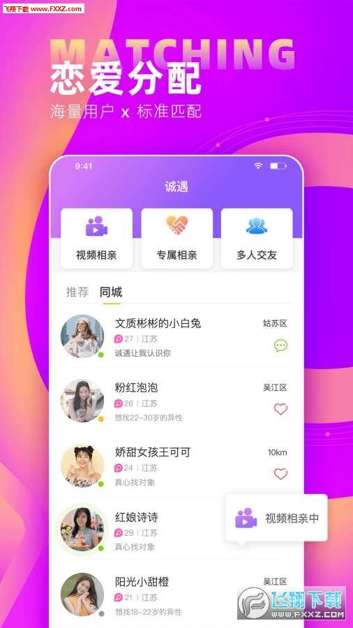 诚遇app官方版v1.2.0截图2