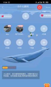 火山语音app官方安卓版v1.0.0截图1