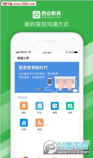 上海微校平台登录v1.4截图1