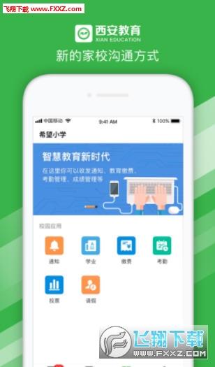 上海微校平台登录v1.4截图2