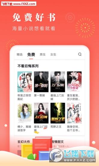 清水阅读赚钱app1.0截图1