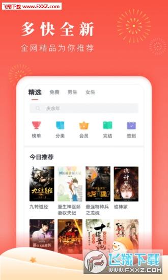 清水阅读赚钱app1.0截图2