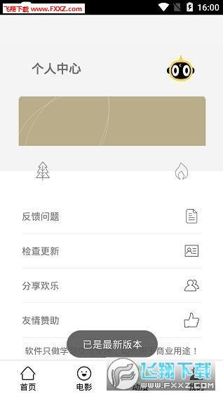 红猫大本营影视app安卓版v2.2.0截图0